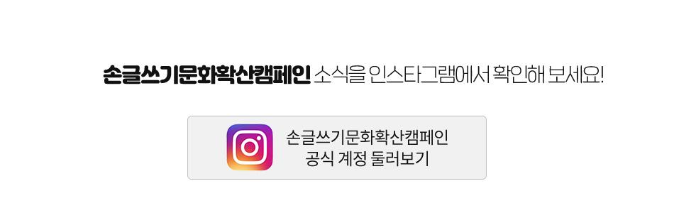 손글쓰기문화확산캠페인 소식을 인스타그램에서 확인해 보세요!