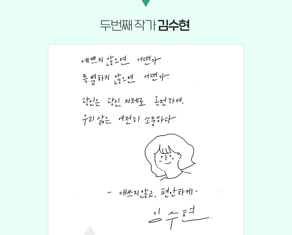 두 번째 작가 김수현