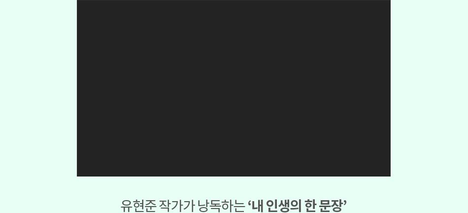 유현준 작가가 낭독하는 '내 인생의 한 문장'