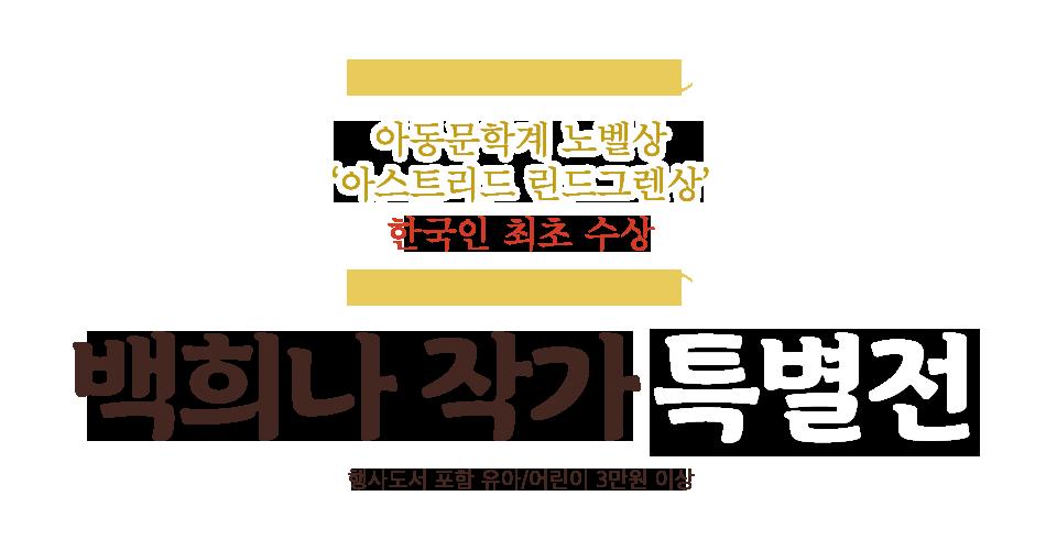 아동문학계 노벨상 아스트리드 린드그렌상 한국인 최초 수상! 백희나 작가 특별전