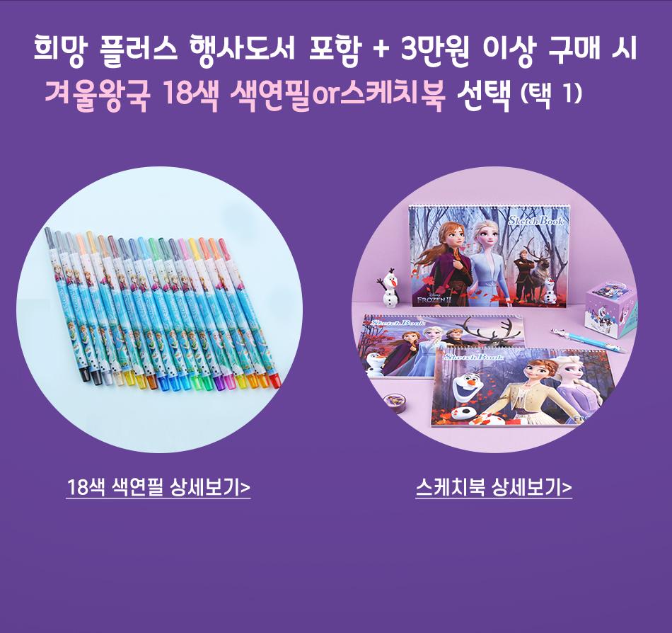 희망 플러스 행사도서 포함 + 3만원 이상 구매 시  겨울왕국 18색 색연필or스케치북 선택