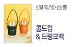 5월 특별선물: 콜드컵&드링크백(행사도서 포함 5만원 이상 구매 시 사은품 선)
