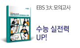 EBS 3대 모의고사로 수능 실전력 UP!(모의고사 공부법&입시전략, 대학안내지도 선택(3만원 이상 구매 시))