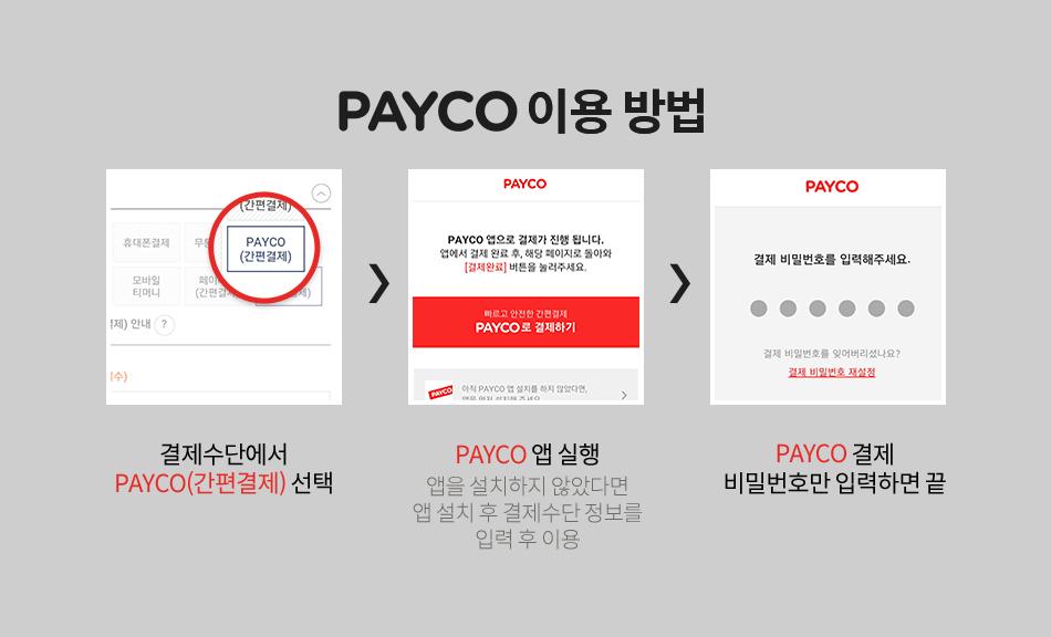 payoco 이용 방법 결제수단에서 PAYCO(간편결제) 선택 PAYCO 앱 실행 PAYCO 결제 비밀번호만 입력하면 끝