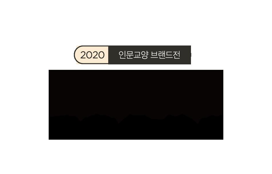 2020 인문교양 브랜드전  인플루엔셜