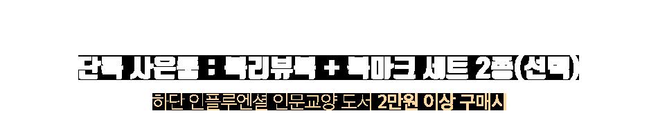 단독 사은품 : 북리뷰북 + 북마크 세트 2종(선택)  하안 인플루엔셜 인문교양 도서 2만원 이상 구매시