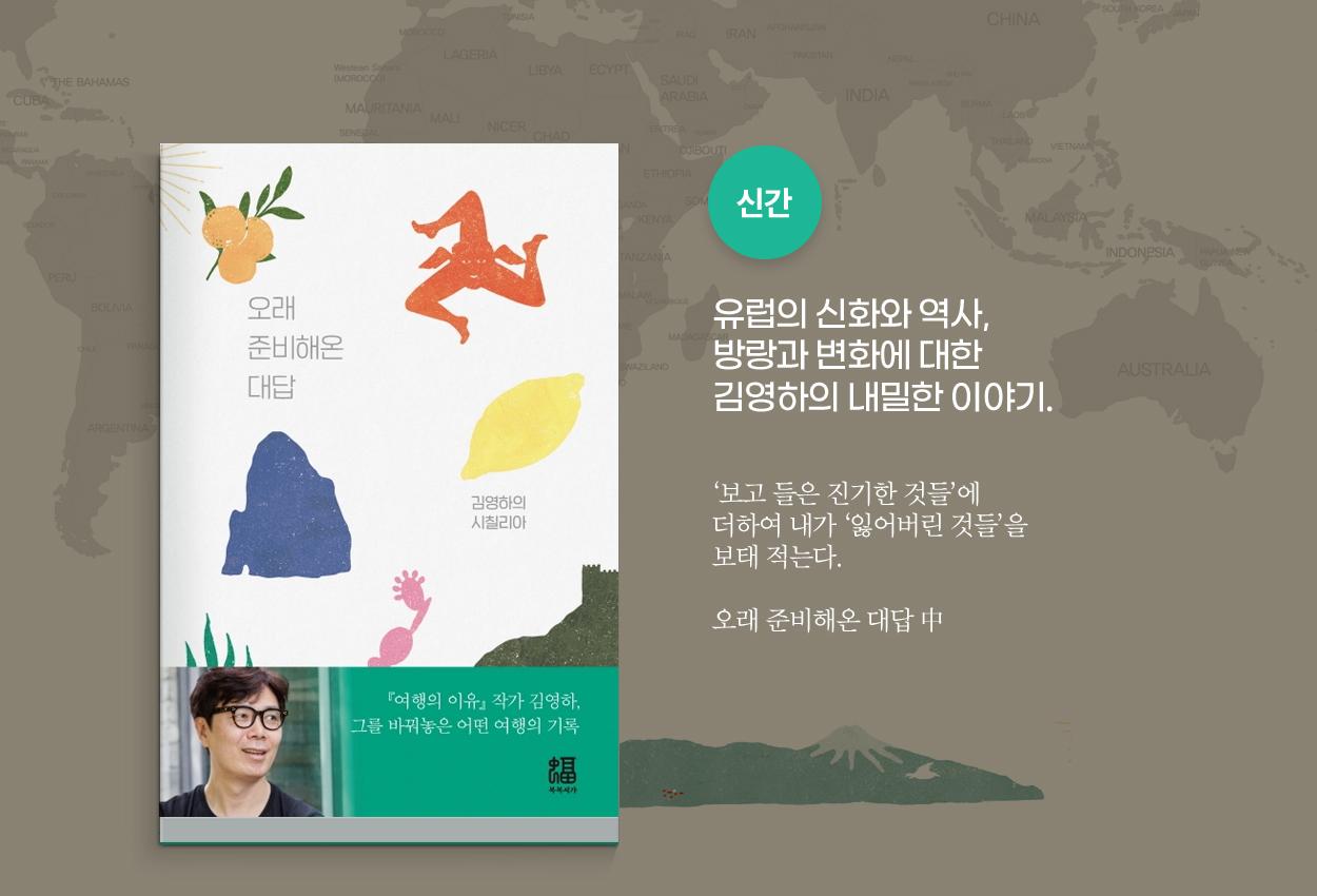 유럽의 신화와 역사, 방랑과 변화에 대한 김영하의 내밀한 이야기.