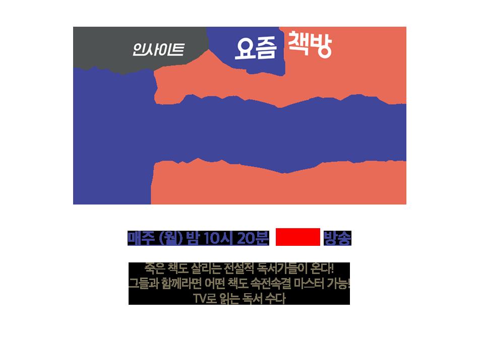 tvN 책 읽어드립니다  매주 (월) 밤 10시 20분 tvN 방송
