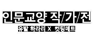 인문교양 작/가/전 유발 하라리 x 컷팅매트