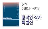 [교보단독] 황석영 작가 특별전 (삼국지 키링 선택 (행사도서 포함 소설 2만원 이상 구매 시))