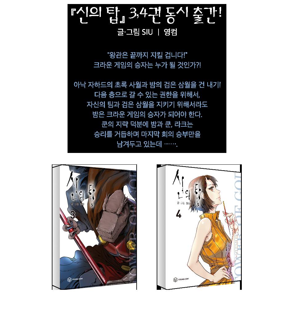 신의 탑 3, 4권 동시 출간!