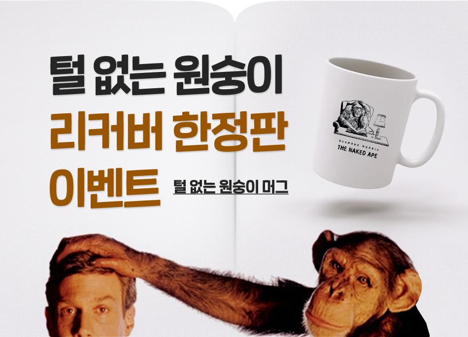 털 없는 원숭이  리커버 한정판  이벤트 털 없는 원숭이 머그