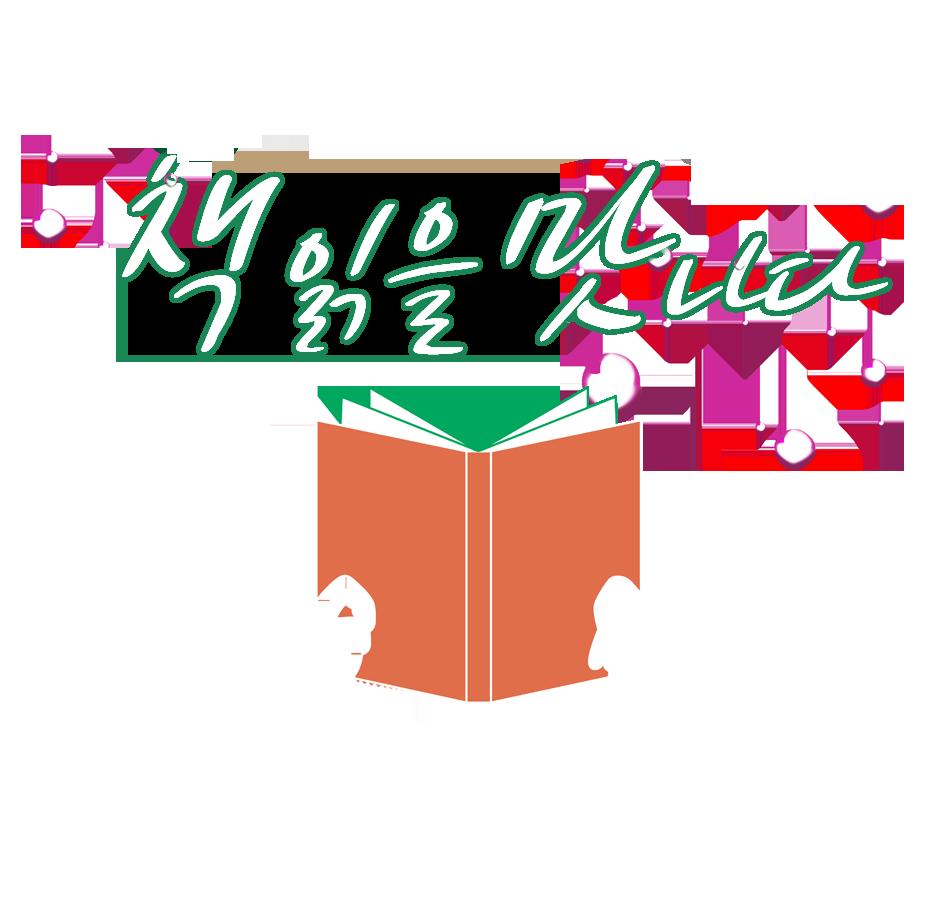 책 읽을 맛나다