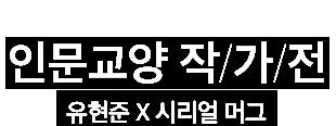인문교양 작/가/전 유현준 x 시리얼 머그