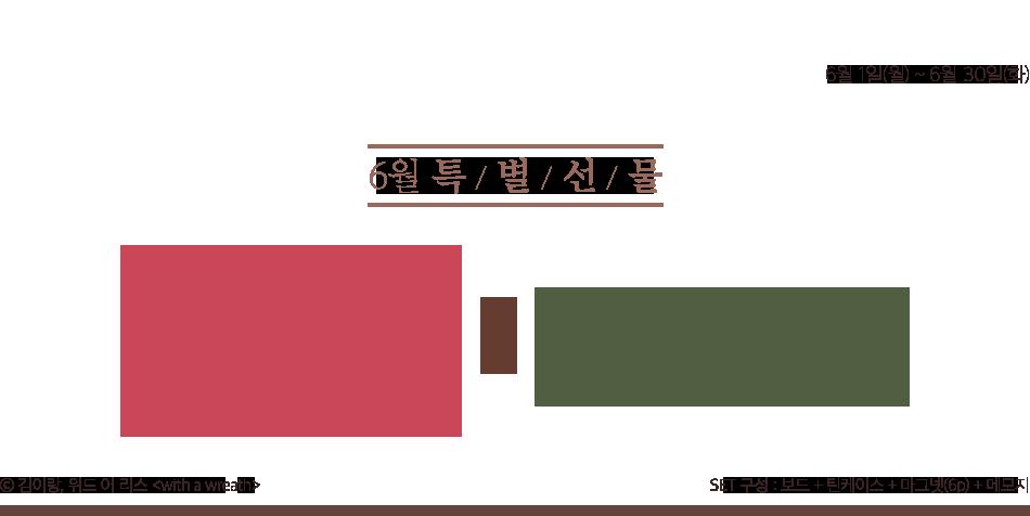 6월 특별선물 메탈보드&틴케이스 *6월 1일(월)~6월 30일(화)