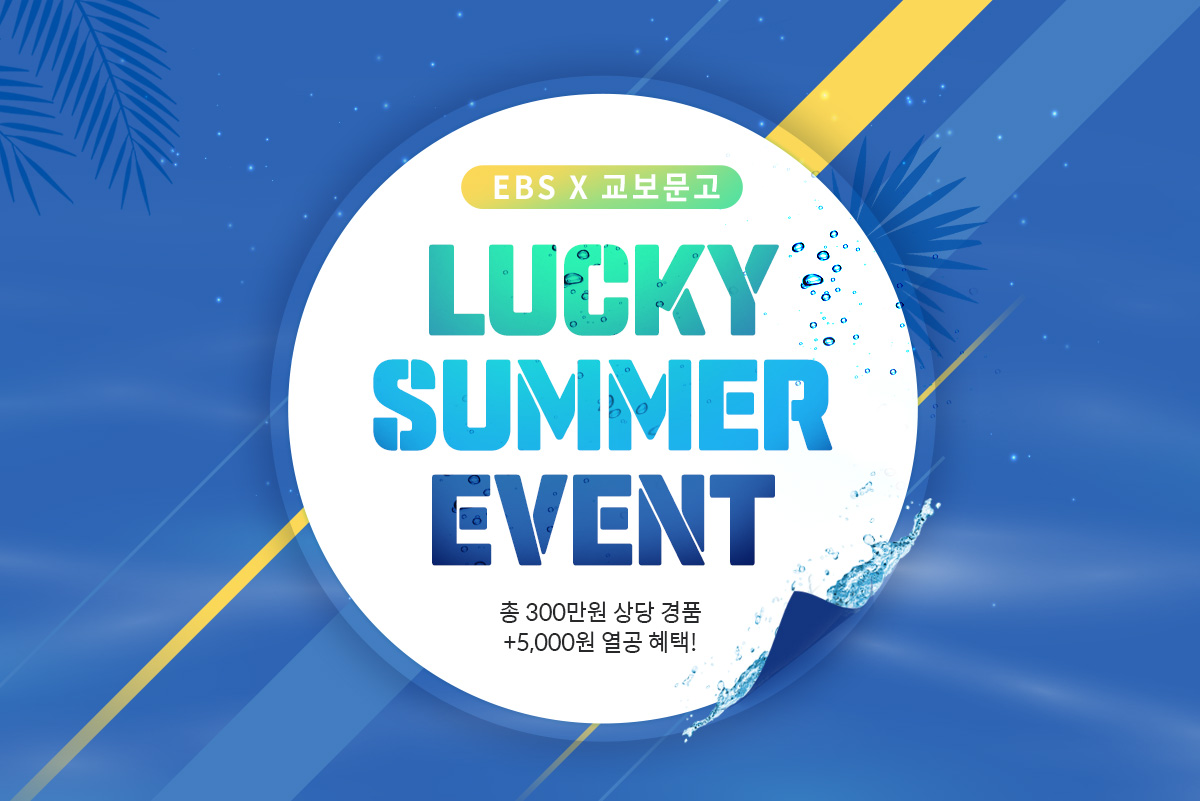 EBSX교보문고 LUCKY SUMMER EVENT 총 300만원 상당 경품 + 5,000원 열공 혜택!