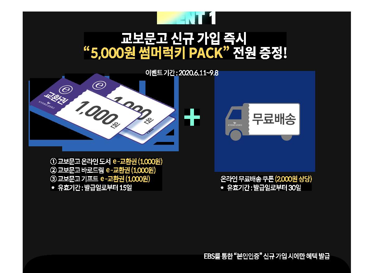 EVENT1  교보문고 신규 가입 즉시 5,000원 썸머럭키 PACK 전원 증정!