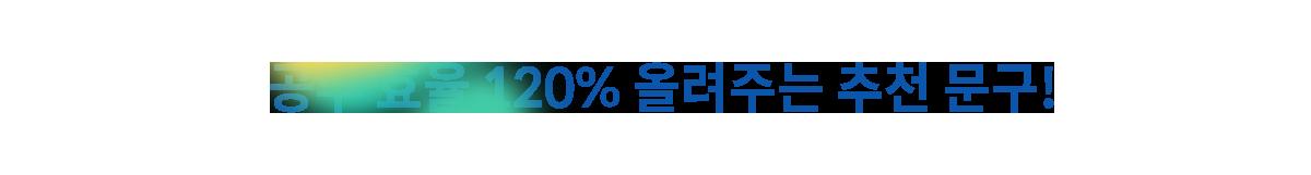 공부효율 120% 올려주는 추천 문구!