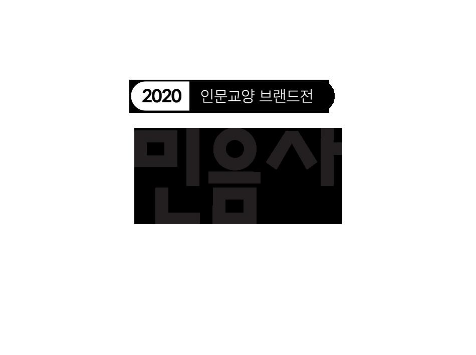 2020 인문교양 브랜드전 민음사