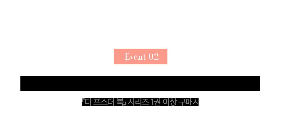 Event2 작은 전시회에 어울리는 북엔드 선물 더 포스터 북 시리즈 1권 이상 구매시