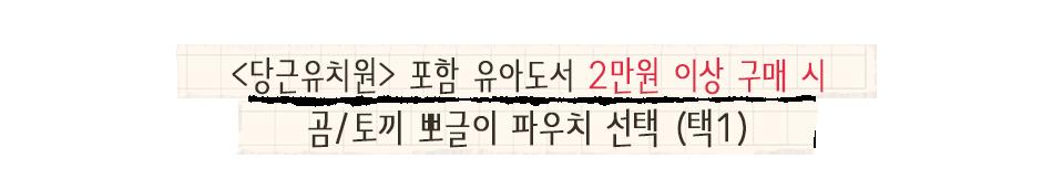 행사도서 포함 유아도서 2만원 이상 구매 시 곰/토끼 뽀글이 파우치 선택 (택1)