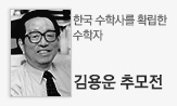 김용운 추모전(한국 수학사를 확립한 수학자, 김용운 추모전)