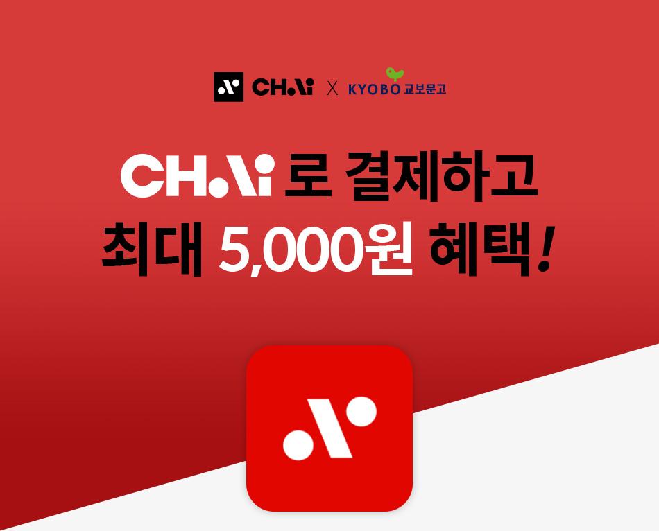 CHAI로 결제하고 최대 7,000원 혜택!