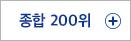 종합200위
