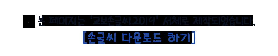 본 페이지는 교보손글씨 2019 서체로 제작되엇습니다.