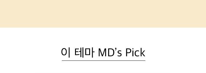 이 테마 MD's Pick