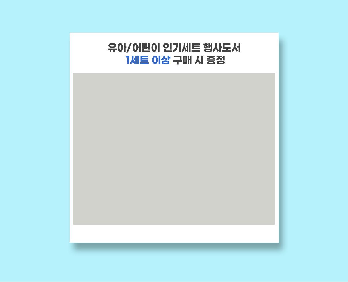 유아/어린이 인기세트 행사도서 1세트 이상 구매 시 증정