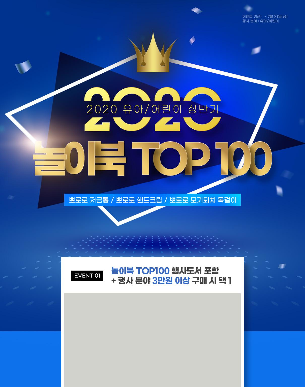 2020 유아/어린이 상반기 놀이북 TOP 100 뽀로로 저금통 / 뽀로로 핸드크림 / 뽀로로 모기퇴치 목걸이