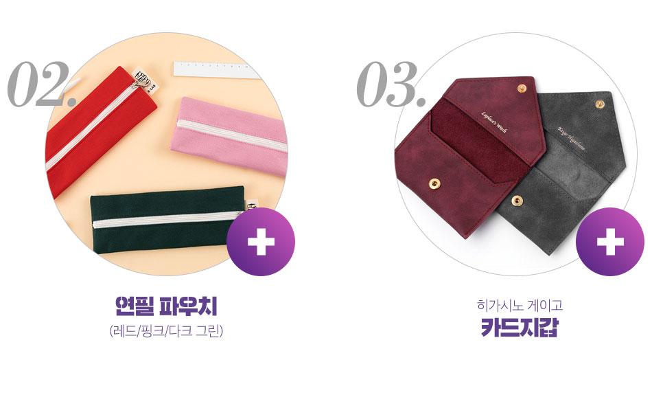 연필 파우치/카드지갑