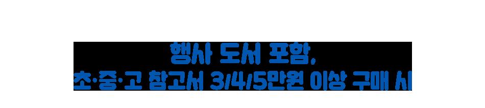 행사 도서 포함, 초중고 참고서 3/4/5만원 이상 구매 시