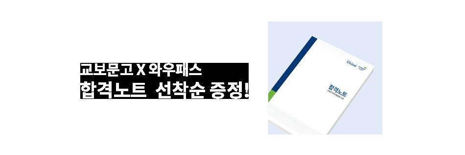 교보문고X와우패스 합격노트 선착순 증정!