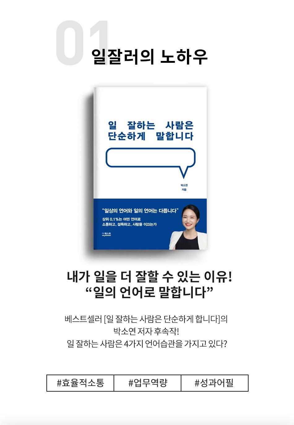 [1] 일잘러의 노하우 내가 일을 더 잘할 수 있는 이유! 일의 언어로 말합니다 베스트셀러 [일 잘하는 사람은 단순하게 합니다]의 박소연 저자 후속작! 일 잘하는 사람은 4가지 언어습관을 가지고 있다?