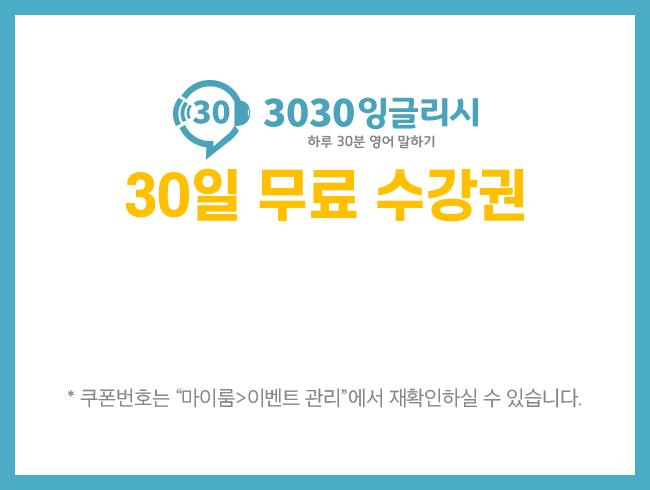 3030잉글리시 30일 무료 수강권 쿠폰번호는 마이룸 - 이벤트 관리 에서 재확인하실 수 있습니다