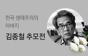 김종철 추모전