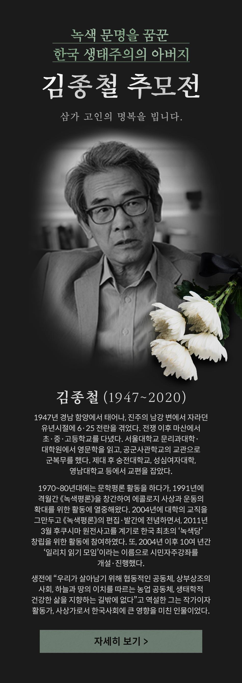 녹색 문명을 꿈꾼 한국 생태주의의 아버지  김종철 추모전