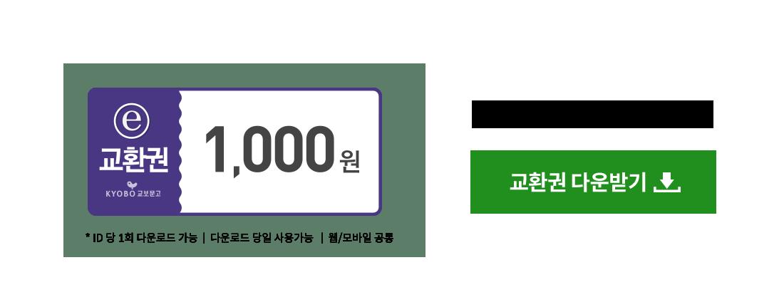 독서 지원금 1,000원 e교환권  ID 당 1회 다운로드 가능  다운로드 당일 사용가능  웹/모바일 공통