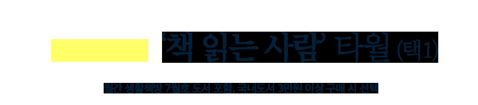 7월호 특별부록: '책 읽는 사람' 타월 (택1) 월간 생활책방 7월호 도서 포함, 국내도서 3만원 이상 구매 시 선택