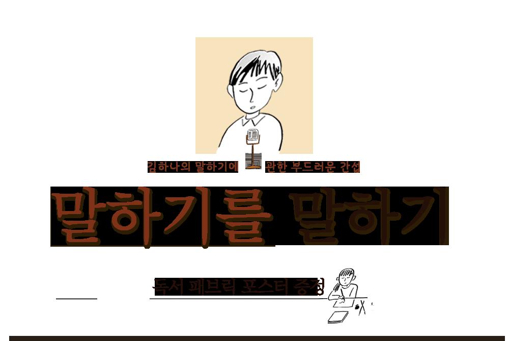 김하나의 말하기에 관한 부드러운 간섭 말하기를 말하기 독서 패브릭 포스터 증정