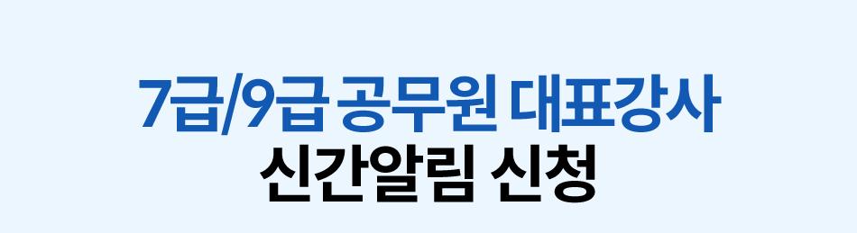 7급/9급 공무원 대표강사 신간알림 신청