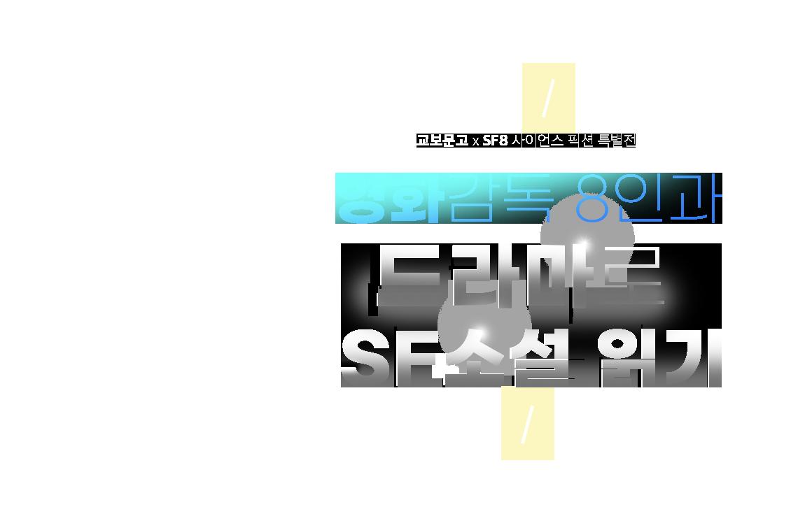 교보문고 X SF8 사이언스 픽션 특별전  영화감독 8인과 드라마로 SF소설 읽기
