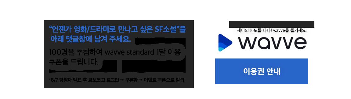 wavve 이용권 안내
