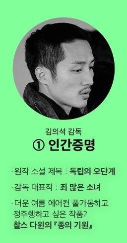 김의석 감독 1. 인간증명