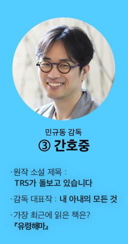 간호중 감독 3. 간호중