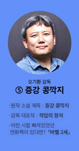 오기환 감독 5. 증강 콩깍지