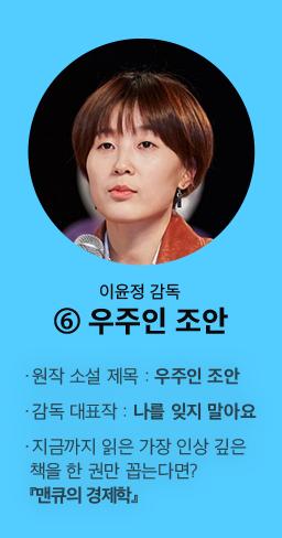 이윤정 감독 6. 우주인 조안