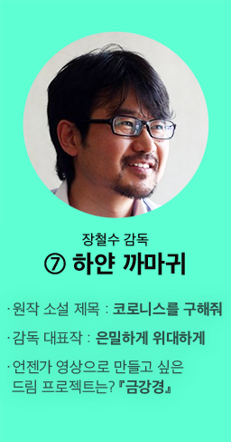 장철수 감독 7. 하얀 까마귀